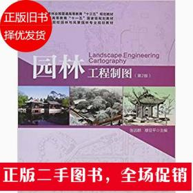 园林工程制图(第2版)
