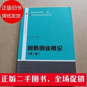 创新创业概论第二版 倪峰 高等教育出版社