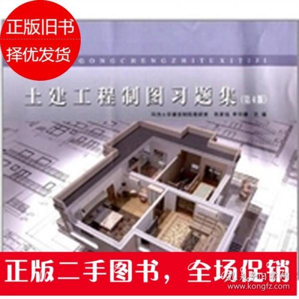 土建工程制图习题集(第4版)