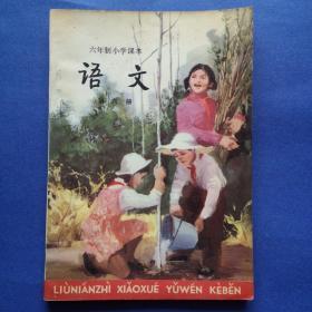 六年制小学课本语文(第六册)
