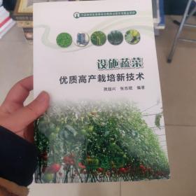 设施蔬菜优质高产栽培新技术
