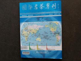 国际名茶专刊(全球茶产国分布地图)2006年总第11期