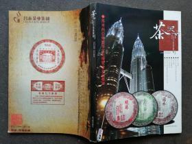 茶天下(马来西亚东盟茶文化博览会系列报道)  2006-4