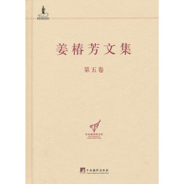 中央编译局文库:姜椿芳文集(第5卷)