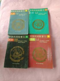 中国民间故事大全 精编连环画(1-4)全4册