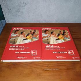 万利达歌王DVD点歌本(1、2)两册合售