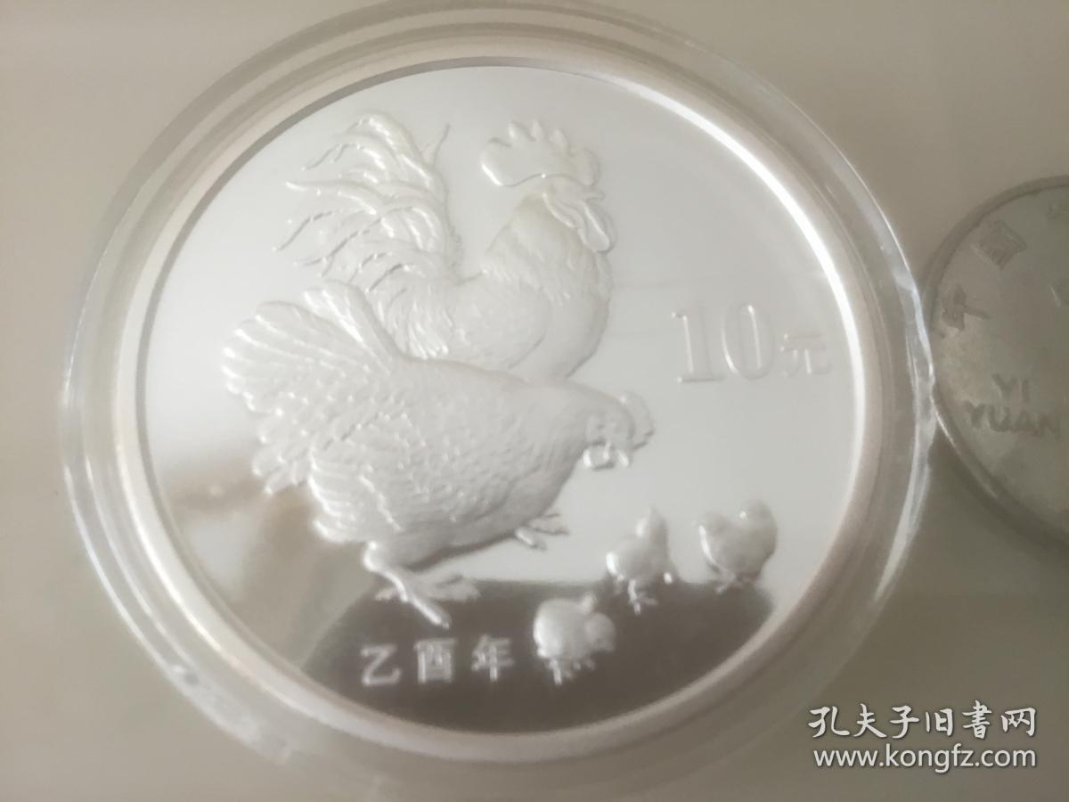 乙酉年;鸡生肖币 10元