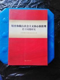 培育和践行社会主义核心价值观若干问题研究