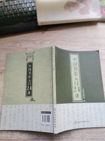 中国书法入门24讲