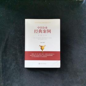 中国企业经典案例(2013)