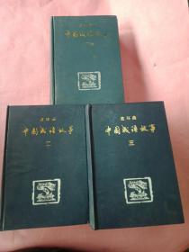 中国成语故事连环画一二三册合售