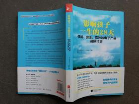 影响孩子一生的28天 权威、安全、高效的电子产品戒除计划  【】编译者签名本