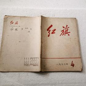 红旗 一九七三年 4(16开)平装本