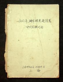 油印;1976年上海市棋类邀请赛中国象棋对局