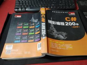 C#精彩编程200例 (全彩版 附光盘)  无字迹