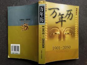 万年历:1901~2050