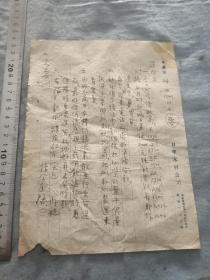山东潍县第一区车站西端,日华木材公司,傅公年手写信札。23/17