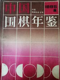 中国围棋年鉴1995