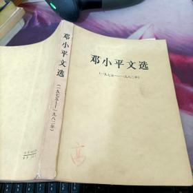 邓小平文选 1975-198