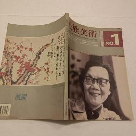 民族美术 2007.9(16开)平装本,创刊号