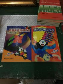 全国小学 奥林匹克模拟试卷 数学 (五,六年级两册)