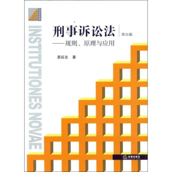 刑事诉讼法:规则、原理与应用(第4版)