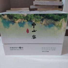 中山客 珍藏版八册