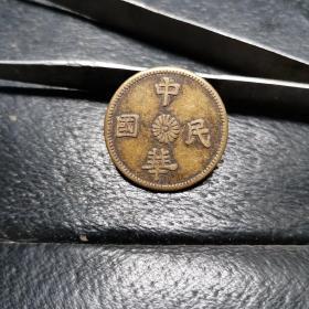 中华民国菊花双星十文铜币(本小店已上传我30多年收藏的各类藏1000多种,欢迎进店选购).