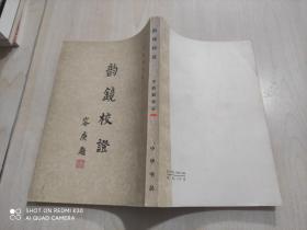 韵镜校证(1版1印)