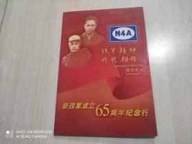 新四军成立65周年纪念行折【大32开柜里】