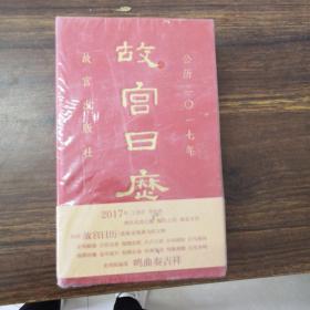故宫日历(2017年)未拆封