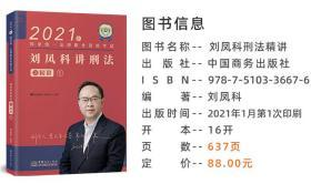 现货速发  瑞达法考2021刘凤科讲刑法精讲卷