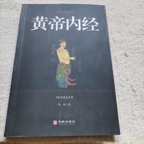 黄帝内经/国学经典精粹丛书