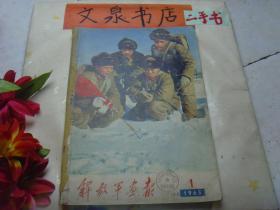 解放军画报 1965 1-6合订本 tg-133品如图