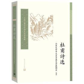 中国古典文学读本丛书典藏:杜甫诗选