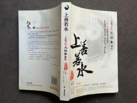 上善若水:王氏水性太极拳讲记(无盘)  2009年1版1印