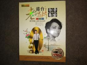 港台老唱片 辉煌篇,双碟DVD
