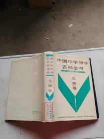 中国中学教学百科全书生物卷
