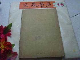 解放军画报 1955 1-6合订本 tg-133品如图