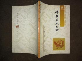 佛教基本知识 周叔迦 著 / 中华书局