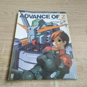 ADVANCE OF Z(VOL2)日文