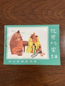 惩恶戏宰相(济公故事连环画之三)