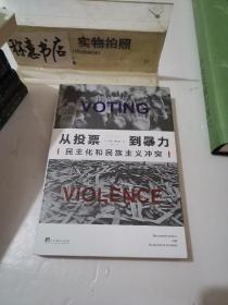 从投票到暴力-民主化和民族主义冲突