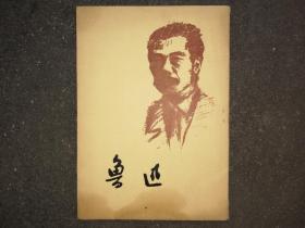 明信片—鲁迅 一套全10张 1971年11月一版二印