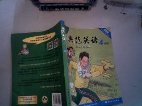 典范英语 4(4b)新版可点读