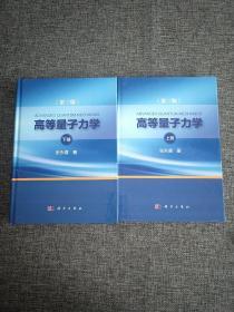 高等量子力学(上下册 第三版)