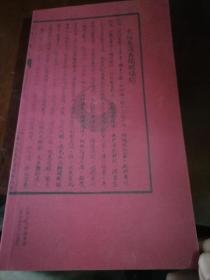 太极拳讲义山西出版传媒集团山西科学技术出版社