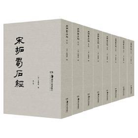 宋拓蜀石经(共8册)(精)