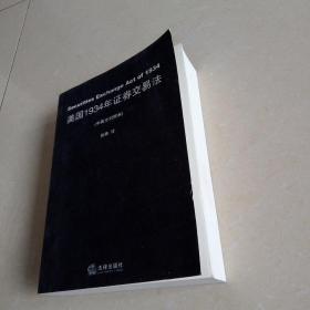 美国1934年证券交易法(中英文对照)