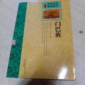 中国文化知识读本:门巴族